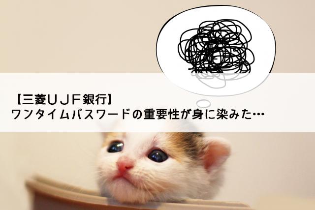 タイム パスワード 東京 ufj 三菱 銀行 ワン